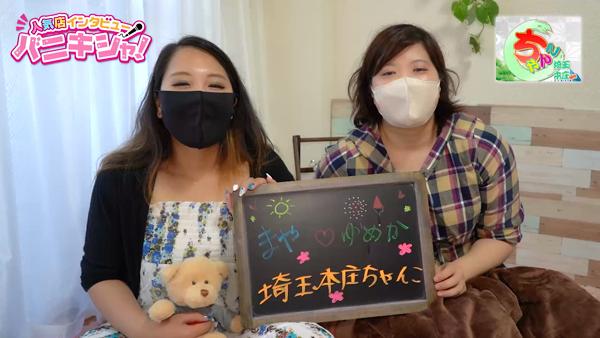 埼玉本庄ちゃんこに在籍する女の子のお仕事紹介動画