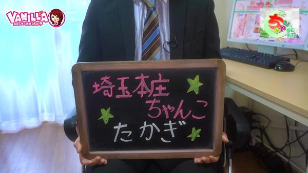 埼玉本庄ちゃんこのスタッフによるお仕事紹介動画
