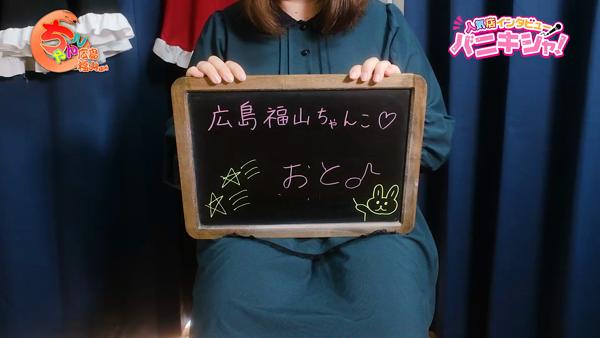 広島福山ちゃんこに在籍する女の子のお仕事紹介動画