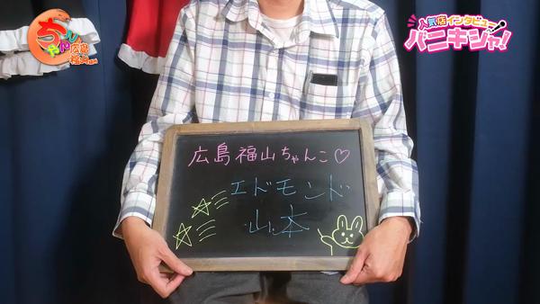 広島福山ちゃんこのスタッフによるお仕事紹介動画