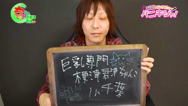 巨乳専門 木更津君津ちゃんこin千葉のスタッフによるお仕事紹介動画