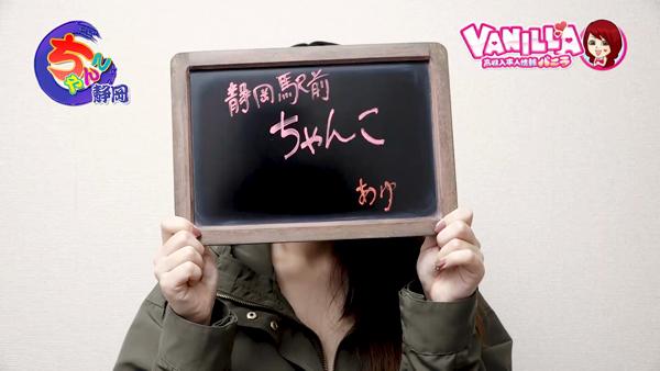 静岡駅前ちゃんこに在籍する女の子のお仕事紹介動画