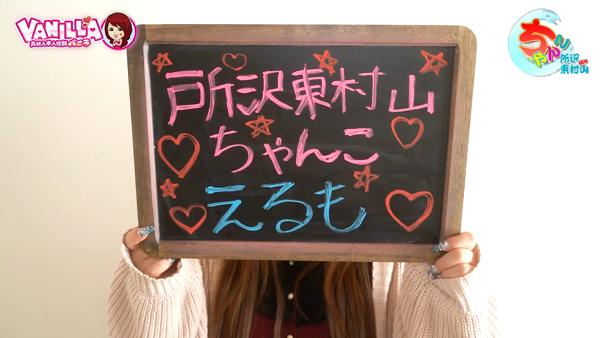 所沢東村山ちゃんこに在籍する女の子のお仕事紹介動画