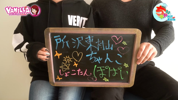 所沢東村山ちゃんこのスタッフによるお仕事紹介動画