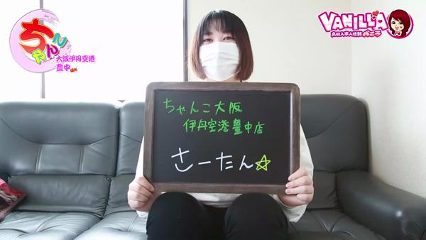 ちゃんこ大阪 伊丹空港豊中店に在籍する女の子のお仕事紹介動画