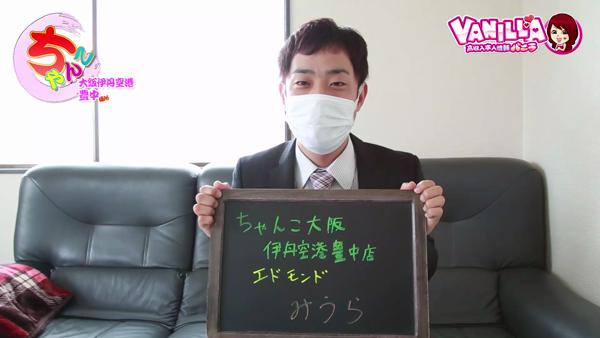 ちゃんこ大阪 伊丹空港豊中店のスタッフによるお仕事紹介動画