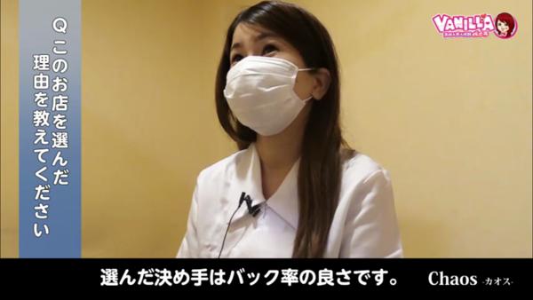 魅惑の高級アロマ Chaosのバニキシャ(女の子)動画