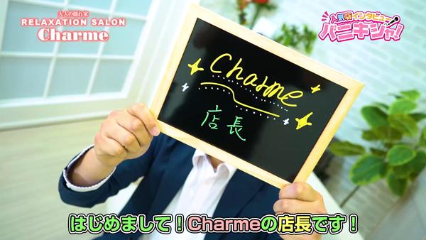 Charme シャルムのスタッフによるお仕事紹介動画