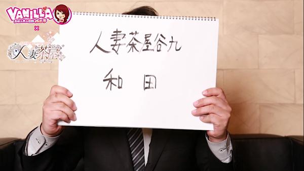 人妻茶屋 谷九店のバニキシャ(スタッフ)動画