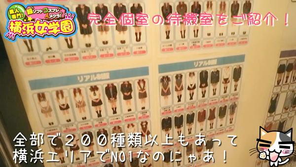 ちぇっくいん横浜女学園の求人動画