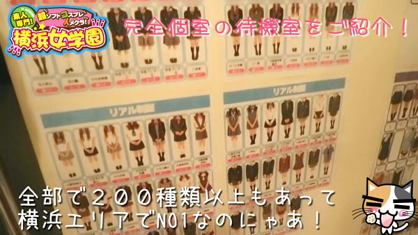 ちぇっくいん横浜女学園のお仕事解説動画