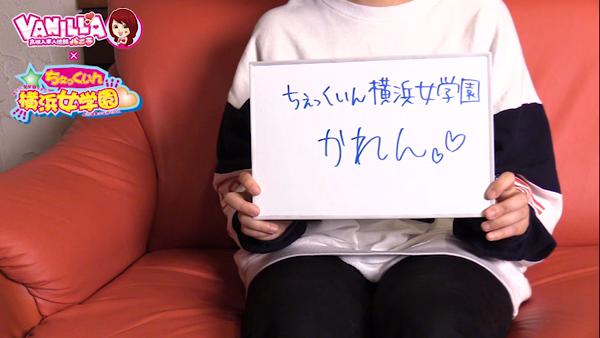 ちぇっくいん横浜女学園に在籍する女の子のお仕事紹介動画