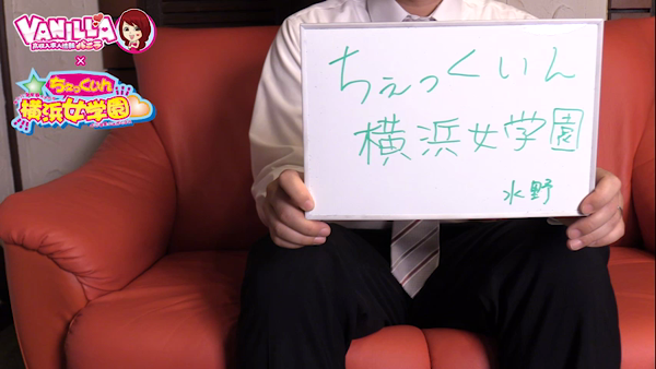 ちぇっくいん横浜女学園のスタッフによるお仕事紹介動画