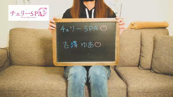チェリーSPAのお仕事解説動画