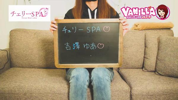 チェリーSPAに在籍する女の子のお仕事紹介動画