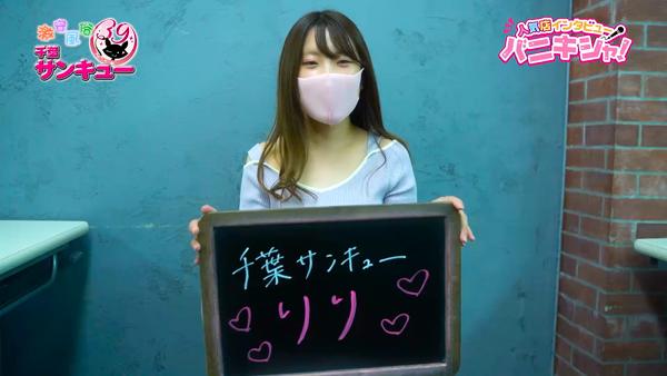 千葉サンキューに在籍する女の子のお仕事紹介動画