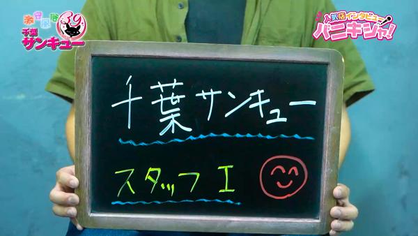 千葉サンキューのスタッフによるお仕事紹介動画