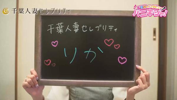 千葉人妻セレブリティ(ユメオトグループ)に在籍する女の子のお仕事紹介動画