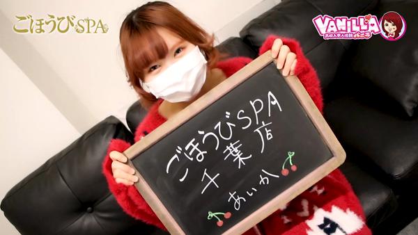 ごほうびSPA 千葉店に在籍する女の子のお仕事紹介動画