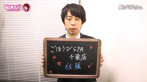ごほうびSPA 千葉店のスタッフによるお仕事紹介動画