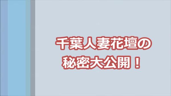 千葉人妻花壇の求人動画