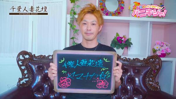 千葉人妻花壇のスタッフによるお仕事紹介動画