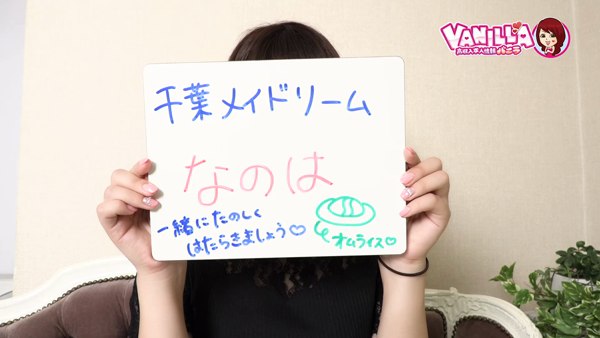 千葉メイドリームに在籍する女の子のお仕事紹介動画