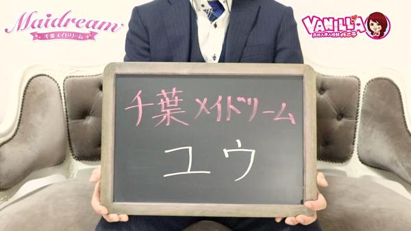 千葉メイドリームのバニキシャ(スタッフ)動画