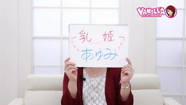 乳姫-ちちぷり-のバニキシャ(女の子)動画