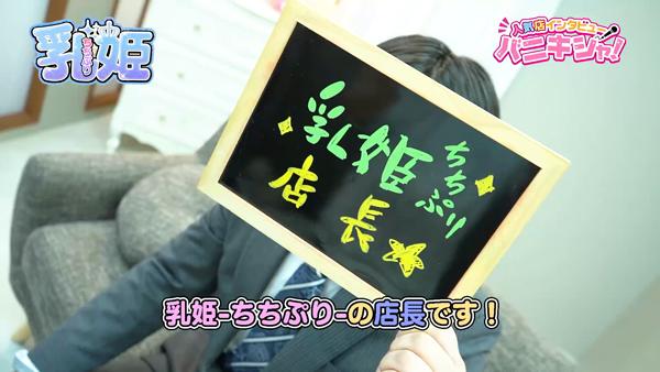 乳姫-ちちぷり-のスタッフによるお仕事紹介動画