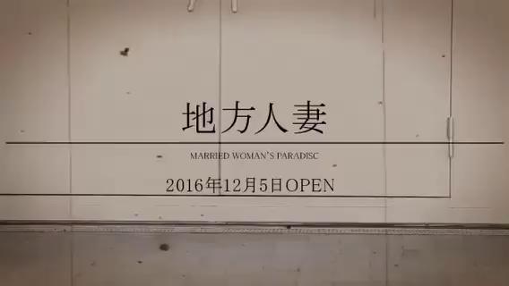 地方人妻 in 岡山の求人動画