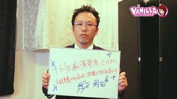 THE痴漢電車.comの求人動画