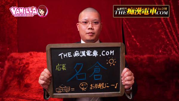 THE痴漢電車.comのスタッフによるお仕事紹介動画