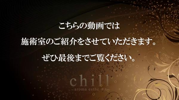 chill-チルのお仕事解説動画