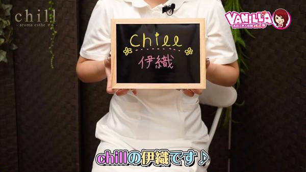 chill-チルに在籍する女の子のお仕事紹介動画