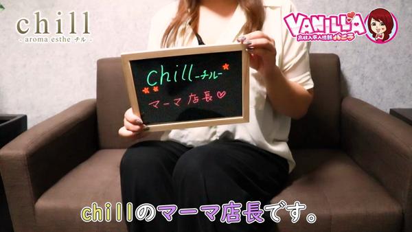 chill-チルのスタッフによるお仕事紹介動画