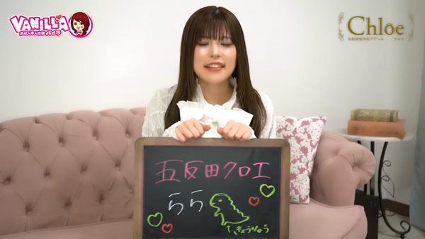 五反田S級素人清楚系デリヘル Chloeのお仕事解説動画