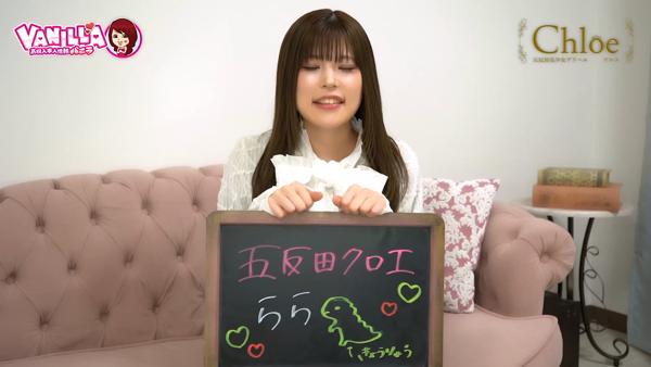 五反田S級素人清楚系デリヘル Chloeに在籍する女の子のお仕事紹介動画