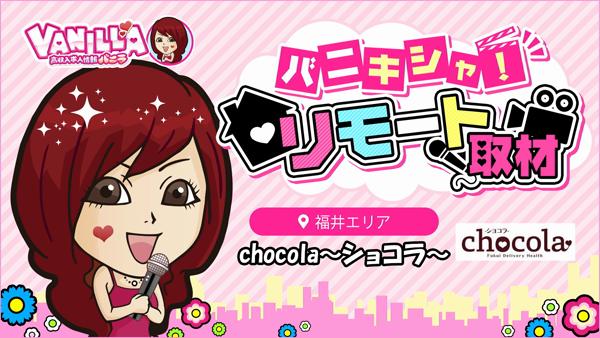 chocola~ショコラ~のスタッフによるお仕事紹介動画