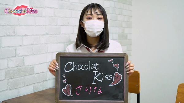ショコラ キスのお仕事解説動画