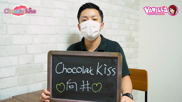 ショコラ キスのスタッフによるお仕事紹介動画