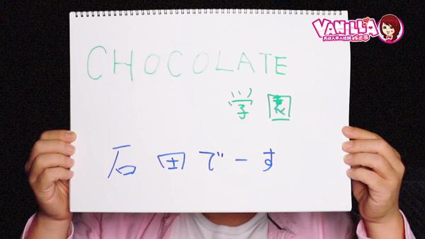 CHOCOLATE学園のバニキシャ(スタッフ)動画