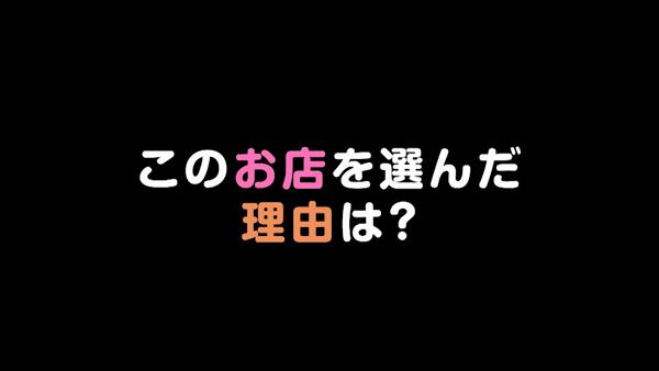 チュチュ恥じらい淫語倶楽部 梅田本店の求人動画