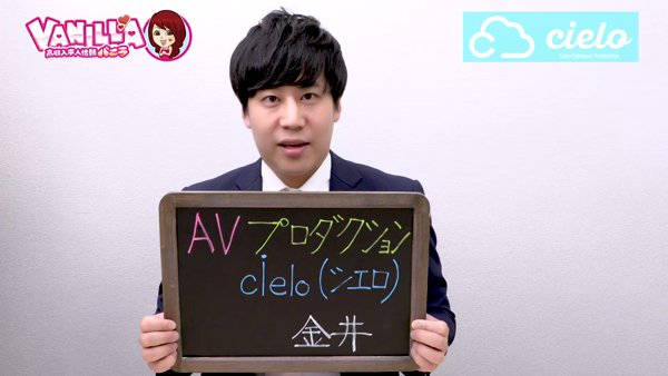 AVプロダクションCielo(シエロ)西日本のスタッフによるお仕事紹介動画