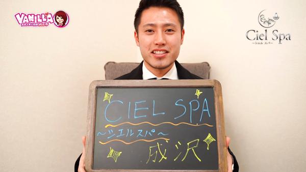 CIEL SPA~シエルスパ~のスタッフによるお仕事紹介動画