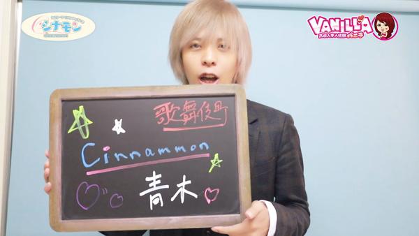 Cinnammon(シナモン)のバニキシャ(スタッフ)動画