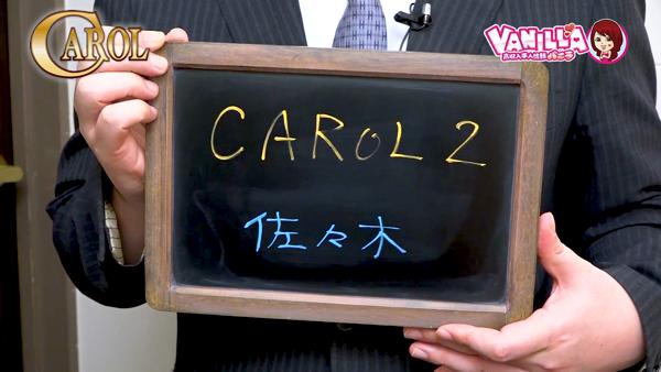 CAROL2 刈谷店のスタッフによるお仕事紹介動画