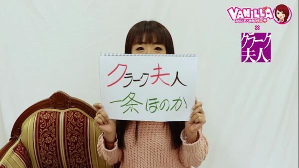クラーク夫人(札幌ハレ系)のバニキシャ(女の子)動画
