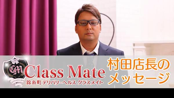 クラスメイト 秋葉原校のお仕事解説動画