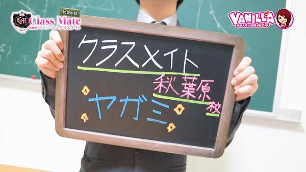 クラスメイト 秋葉原校のバニキシャ(スタッフ)動画
